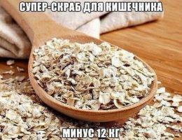 Миниатюра к статье СУПЕР-СКРАБ для кишечника (Минус 12 кг)